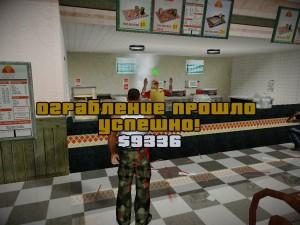 Ограбление кафе в GTA SA