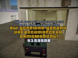 Грабеж в GTA SA