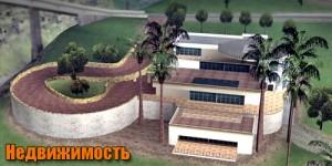 Недвижимость в GTA SA