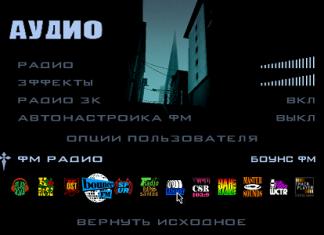 Выбор радио в настройках