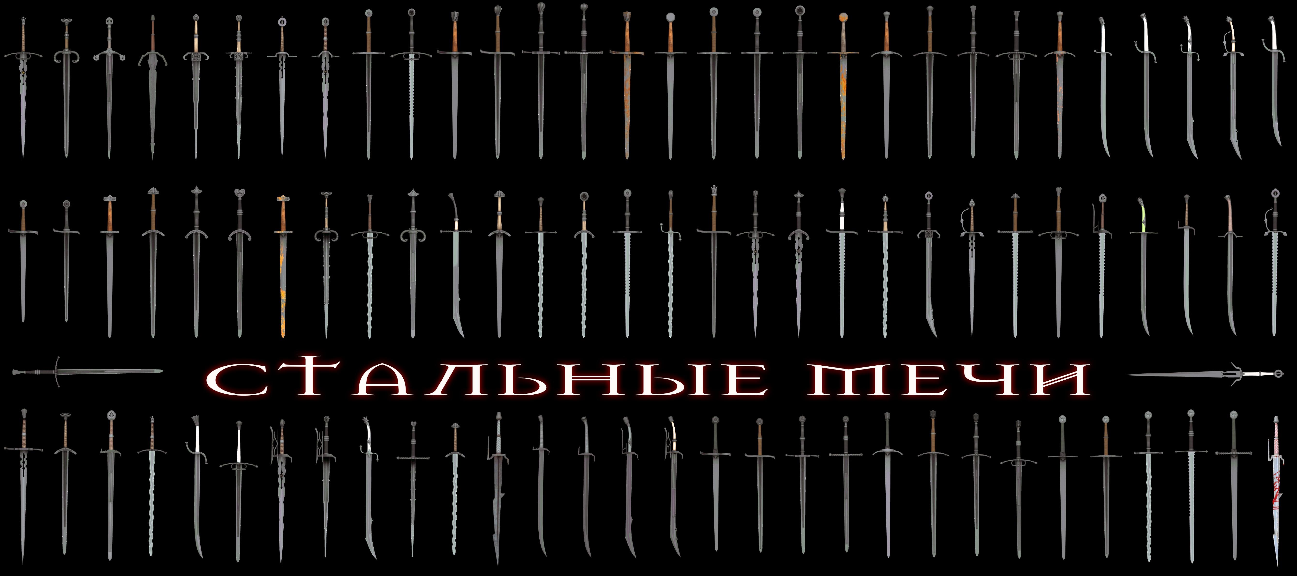 Skyrim SE: Оружие третьих ведьмаков
