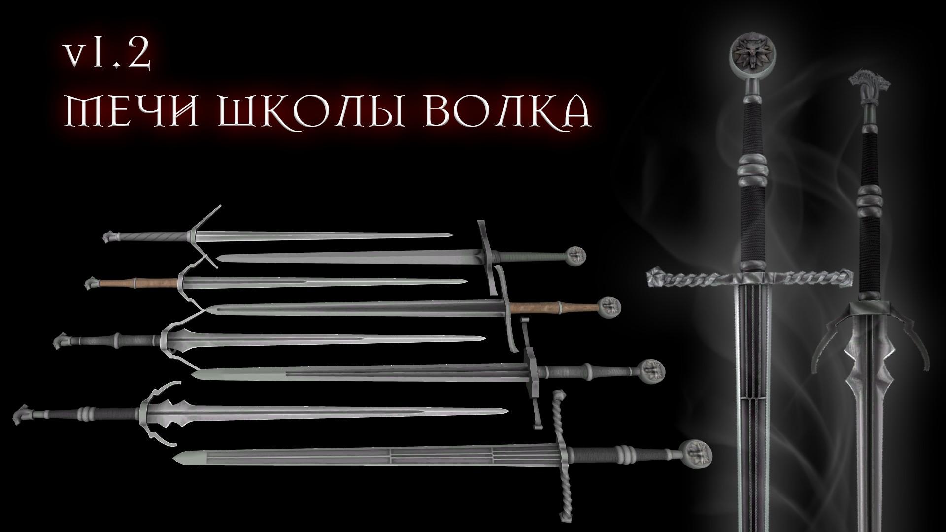 скачать моды на скайрим мечи из ведьмака