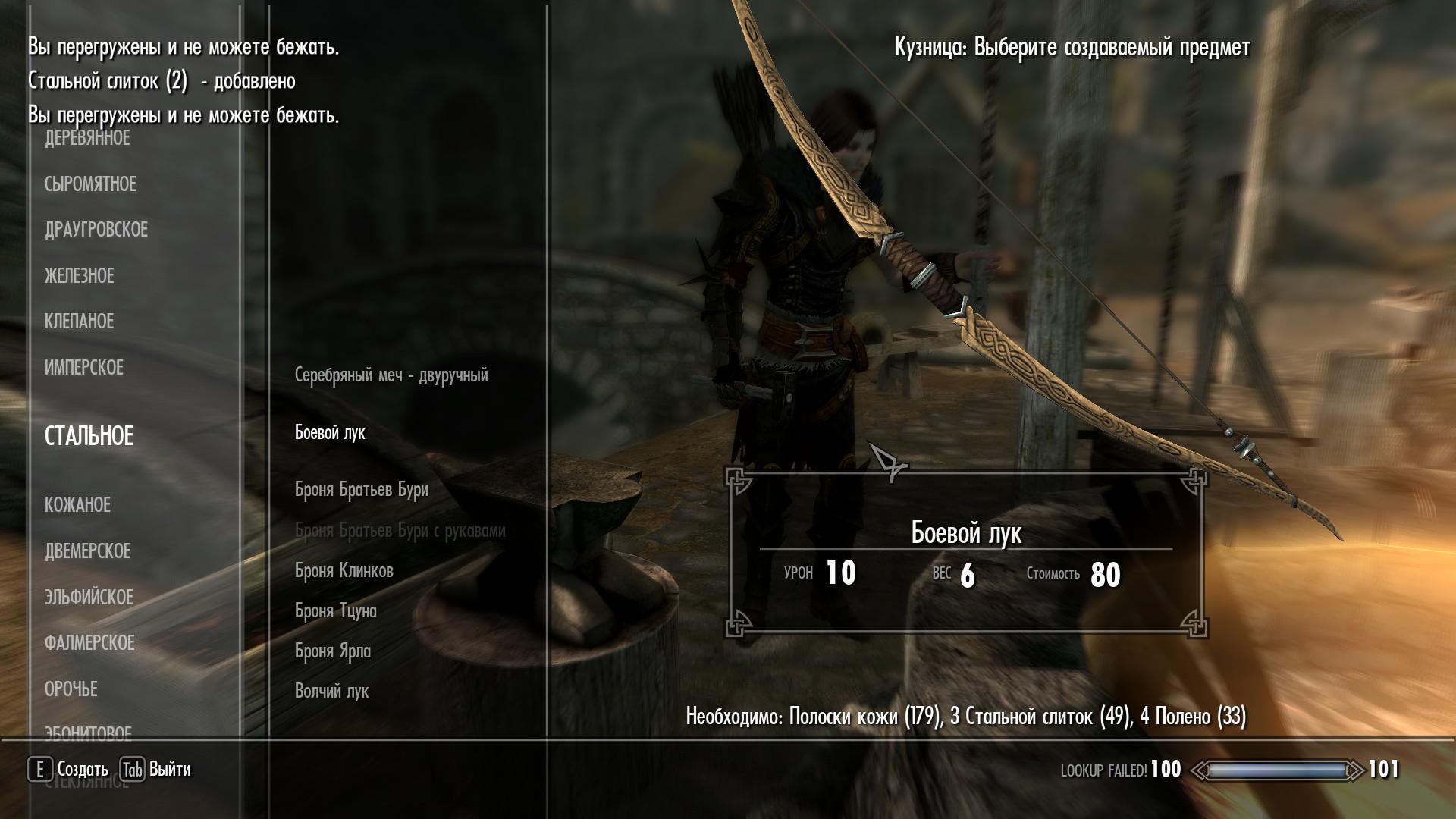 Как сделать лук в Скайрим? 2